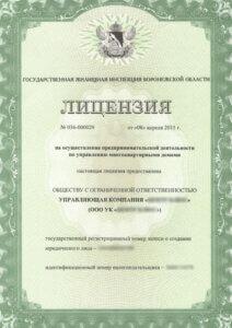 лицензия на управление многоквартирными домами