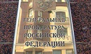 proverka-prokuraturoy