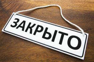 Ликвидация фирм в Москве под ключ