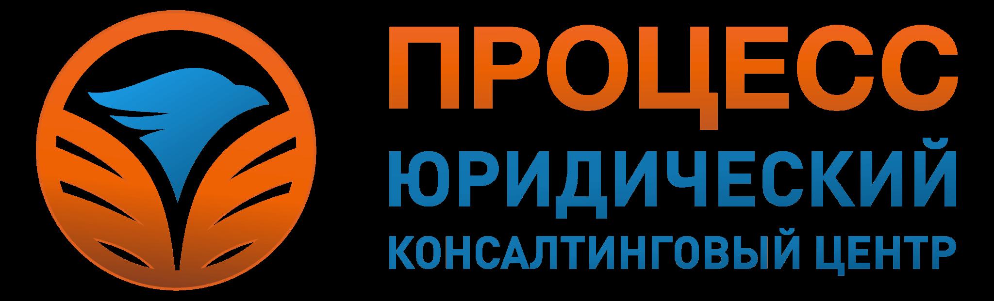 """Юридический консалтинговый центр """"Процесс"""""""
