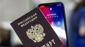 Мобильное приложение вместо паспорта