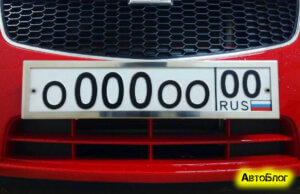 Как купить «красивые» автомобильные номера совершенно легально
