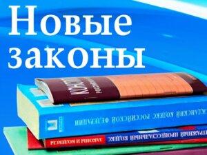 Поправки в действующее законодательство с 01 сентября 2020г.