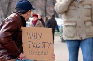 Государство установит категорию «вынужденно безработных»