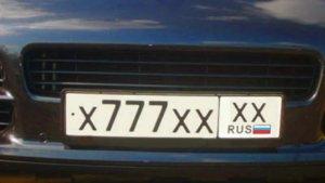 В России меняются госномера на автомобиль